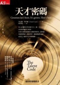 Daniel Coyle:The Talent Code天才密碼 天下文化出版